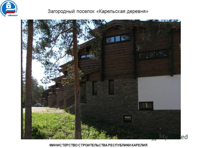 МИНИСТЕРСТВО СТРОИТЕЛЬСТВА РЕСПУБЛИКИ КАРЕЛИЯ Загородный поселок «Карельская деревня»