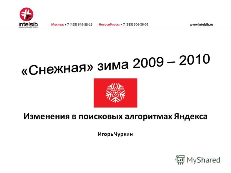 Изменения в поисковых алгоритмах Яндекса Игорь Чуркин