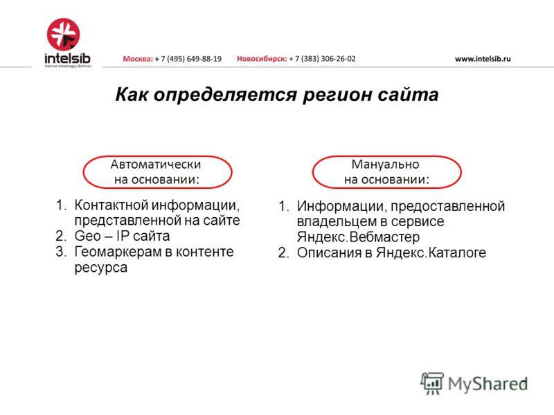 7 Как определяется регион сайта Автоматически на основании: 1.Контактной информации, представленной на сайте 2.Geo – IP сайта 3.Геомаркерам в контенте ресурса Мануально на основании: 1.Информации, предоставленной владельцем в сервисе Яндекс.Вебмастер