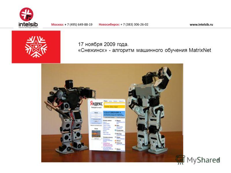 8 17 ноября 2009 года. «Снежинск» - алгоритм машинного обучения MatrixNet