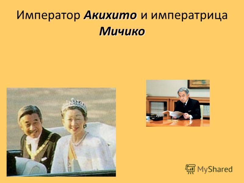 Акихито Мичико Император Акихито и императрица Мичико
