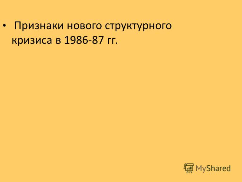 Признаки нового структурного кризиса в 1986-87 гг.