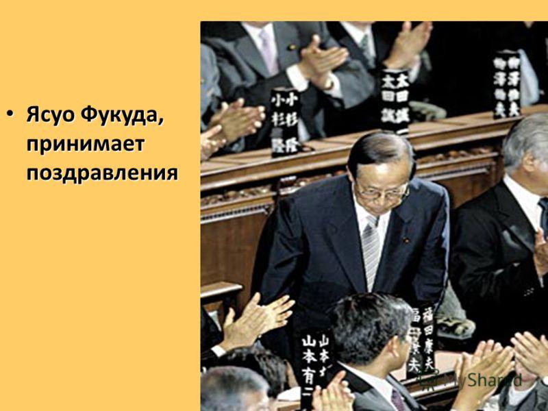 Ясуо Фукуда, принимает поздравления Ясуо Фукуда, принимает поздравления