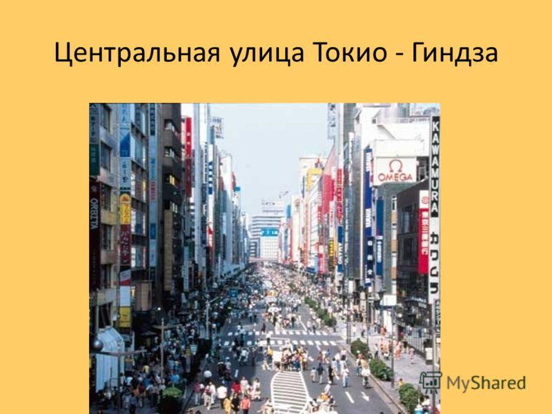 Центральная улица Токио - Гиндза