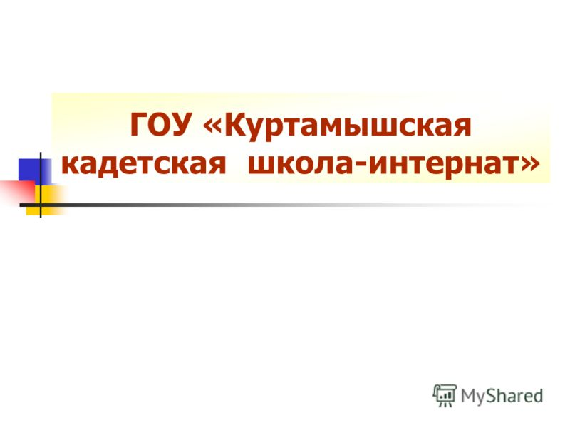 ГОУ «Куртамышская кадетская школа-интернат»