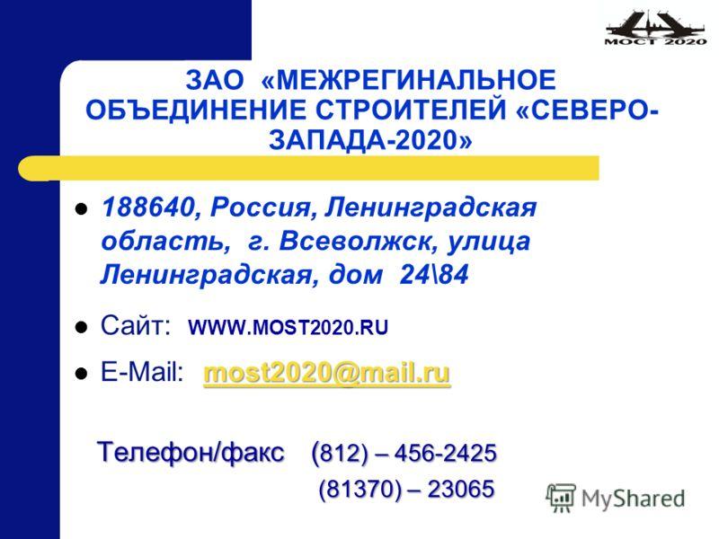 ЗАО «МЕЖРЕГИНАЛЬНОЕ ОБЪЕДИНЕНИЕ СТРОИТЕЛЕЙ «СЕВЕРО- ЗАПАДА-2020» 188640, Россия, Ленинградская область, г. Всеволжск, улица Ленинградская, дом 24\84 Cайт: WWW.MOST2020.RU most2020@mail.ru most2020@mail.ru E-Mail: most2020@mail.rumost2020@mail.ru Теле