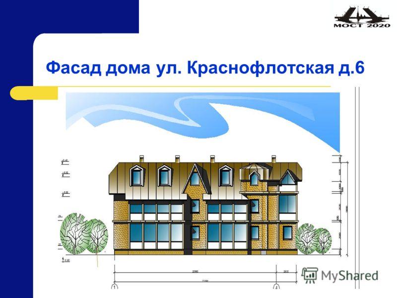 Фасад дома ул. Краснофлотская д.6