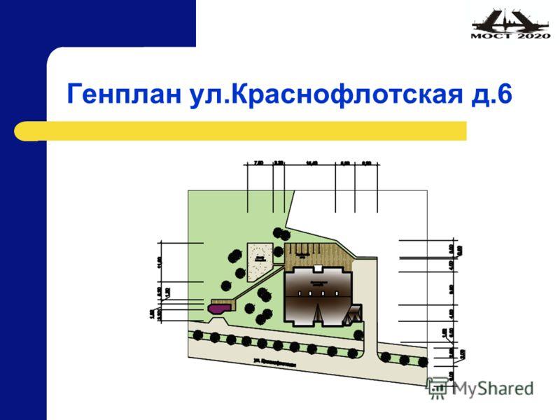Генплан ул.Краснофлотская д.6