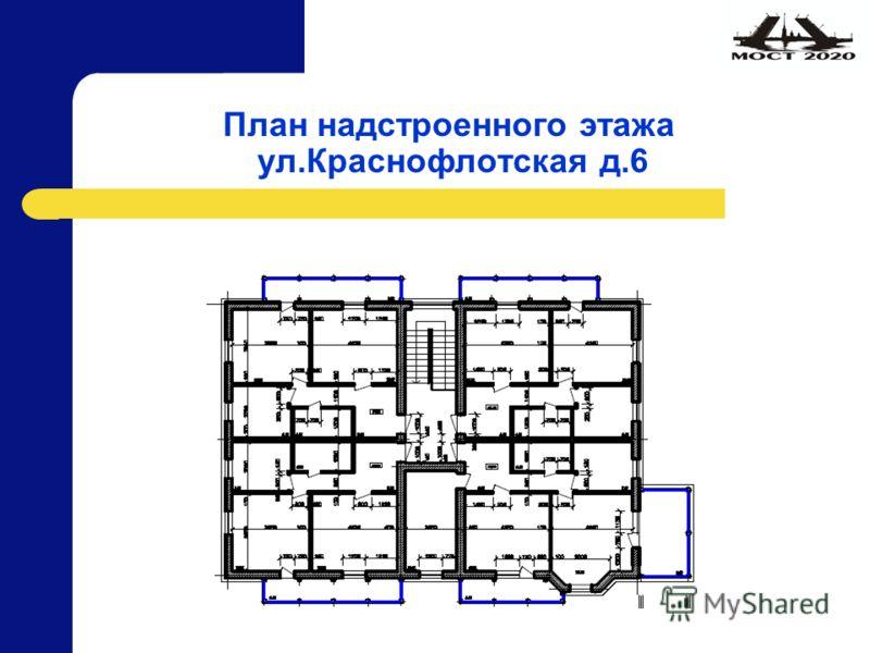 План надстроенного этажа ул.Краснофлотская д.6