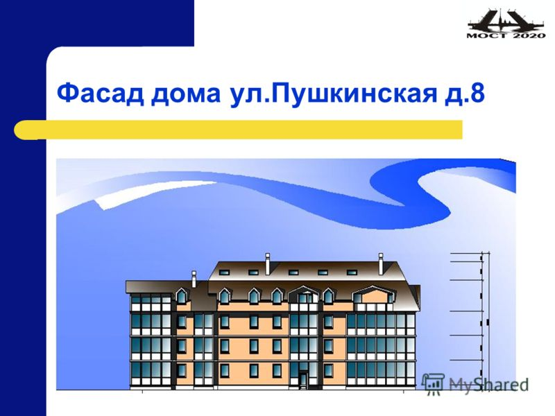 Фасад дома ул.Пушкинская д.8