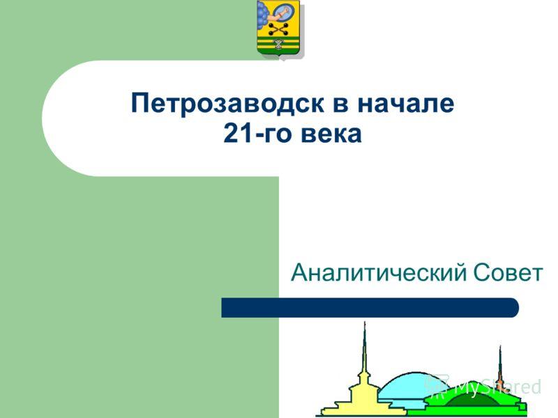Петрозаводск в начале 21-го века Аналитический Совет