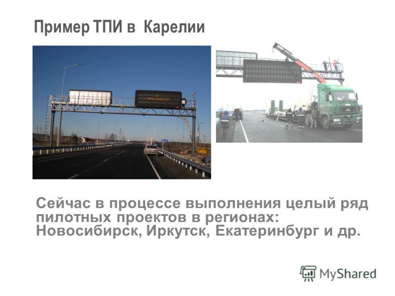 Пример ТПИ в Карелии Сейчас в процессе выполнения целый ряд пилотных проектов в регионах: Новосибирск, Иркутск, Екатеринбург и др.