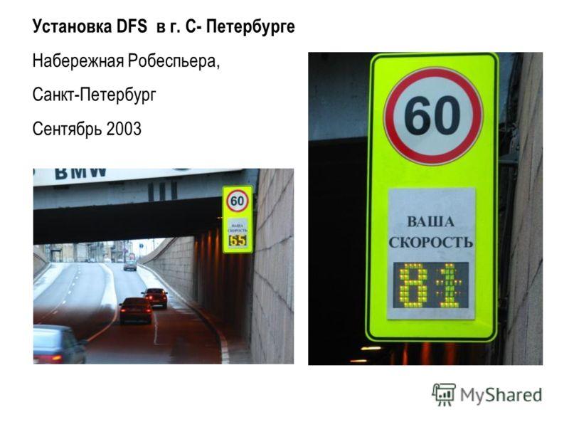 Установка DFS в г. С- Петербурге Набережная Робеспьера, Санкт-Петербург Сентябрь 2003
