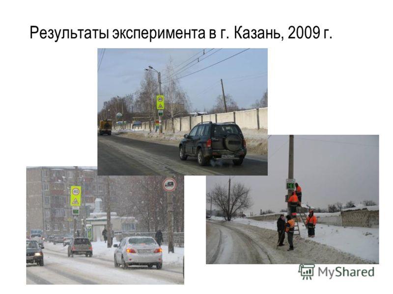 Результаты эксперимента в г. Казань, 2009 г.