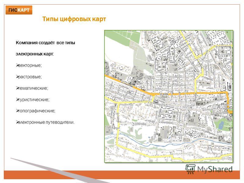 Типы цифровых карт Компания создаёт все типы электронных карт: векторные; растровые; тематические; туристические; топографические; электронные путеводители.