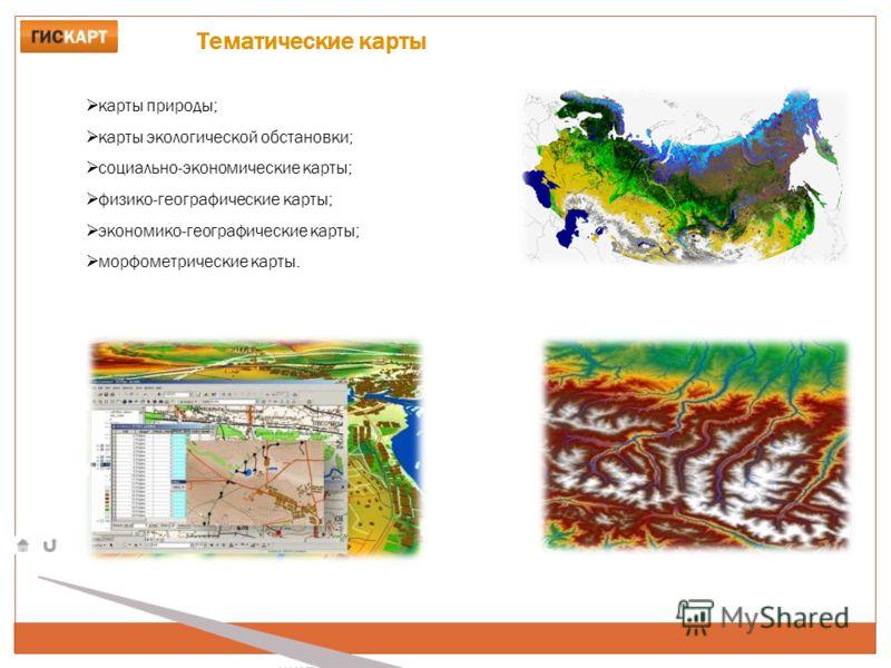 Тематические карты карты природы; карты экологической обстановки; социально-экономические карты; физико-географические карты; экономико-географические карты; морфометрические карты.
