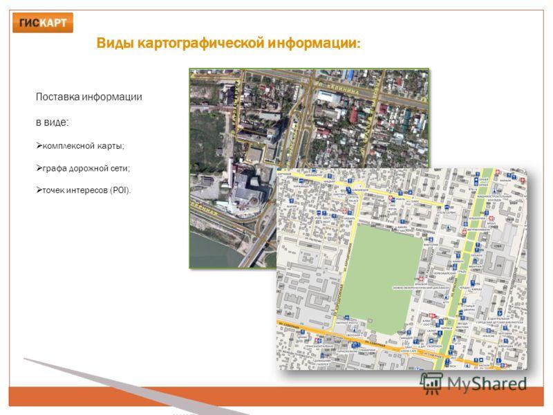Виды картографической информации: Поставка информации в виде: комплексной карты; графа дорожной сети; точек интересов (POI).