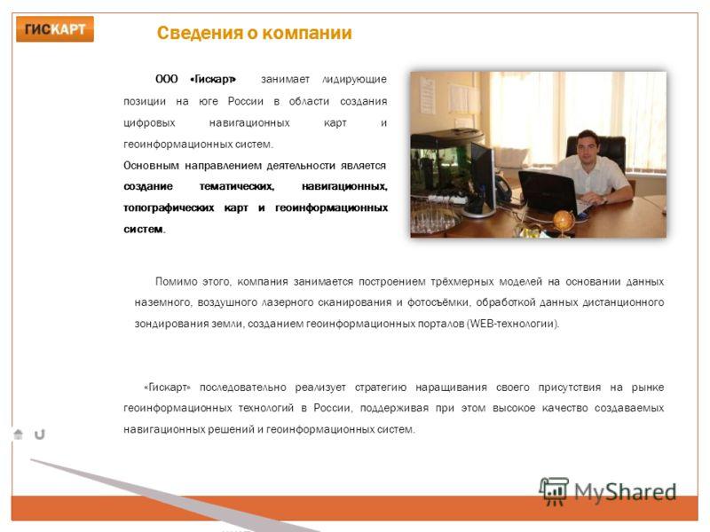 Сведения о компании ООО «Гискарт» занимает лидирующие позиции на юге России в области создания цифровых навигационных карт и геоинформационных систем. Основным направлением деятельности является создание тематических, навигационных, топографических к