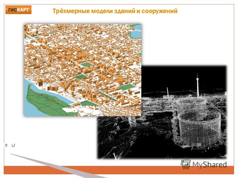 Трёхмерные модели зданий и сооружений