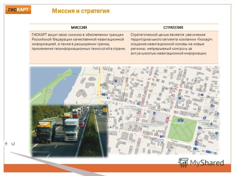 Миссия и стратегия МИССИЯСТРАТЕГИЯ ГИСКАРТ видит свою миссию в обеспечении граждан Российской Федерации качественной навигационной информацией, а также в расширении границ применения геоинформационных технологий в стране. Стратегической целью являетс