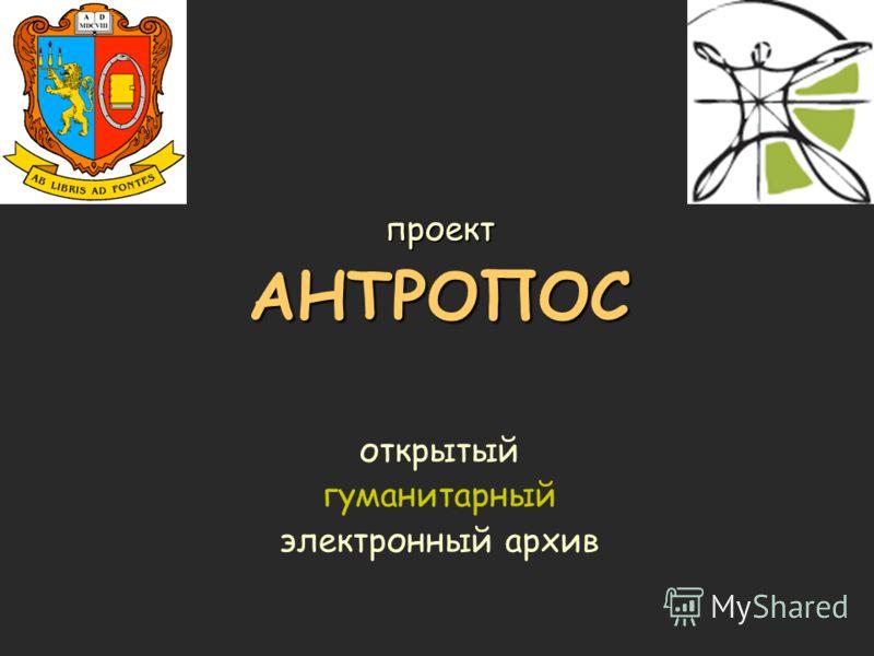 проектАНТРОПОС открытый гуманитарный электронный архив