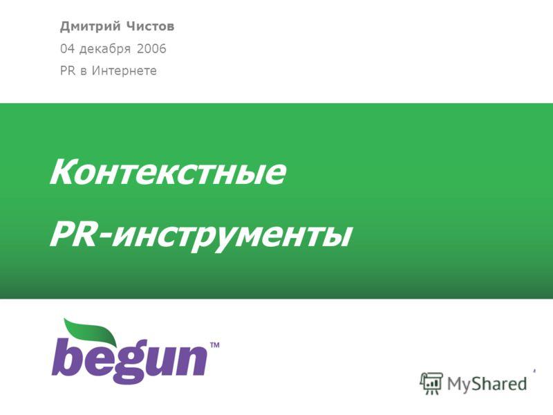 Дмитрий Чистов 04 декабря 2006 PR в Интернете Контекстные PR-инструменты