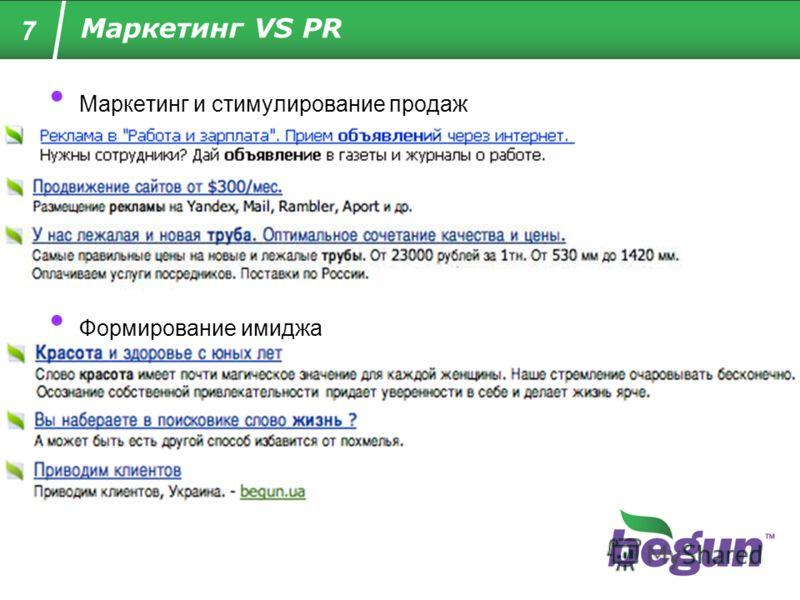 Маркетинг VS PR Маркетинг и стимулирование продаж Формирование имиджа 7