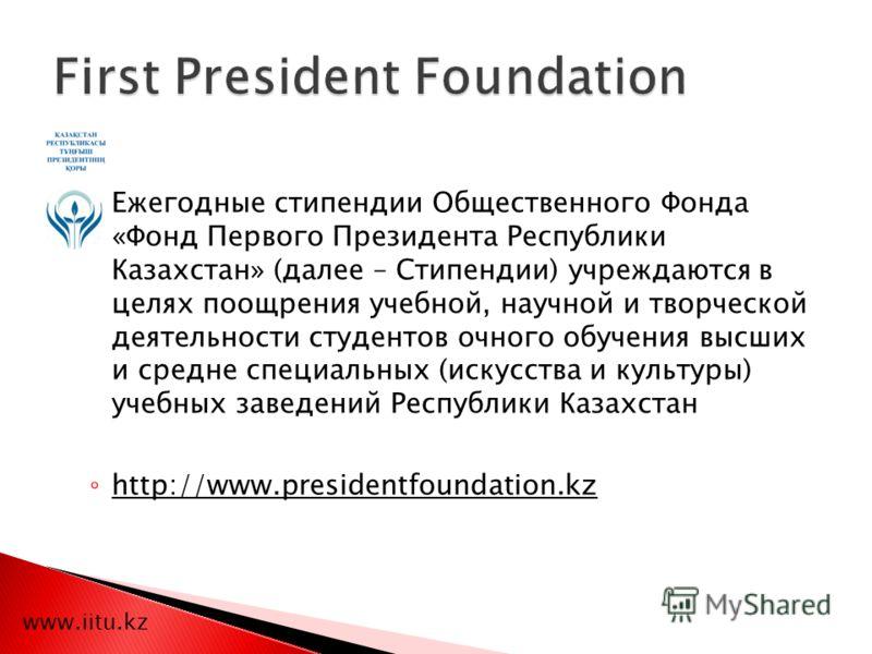 Ежегодные стипендии Общественного Фонда «Фонд Первого Президента Республики Казахстан» (далее – Стипендии) учреждаются в целях поощрения учебной, научной и творческой деятельности студентов очного обучения высших и средне специальных (искусства и кул