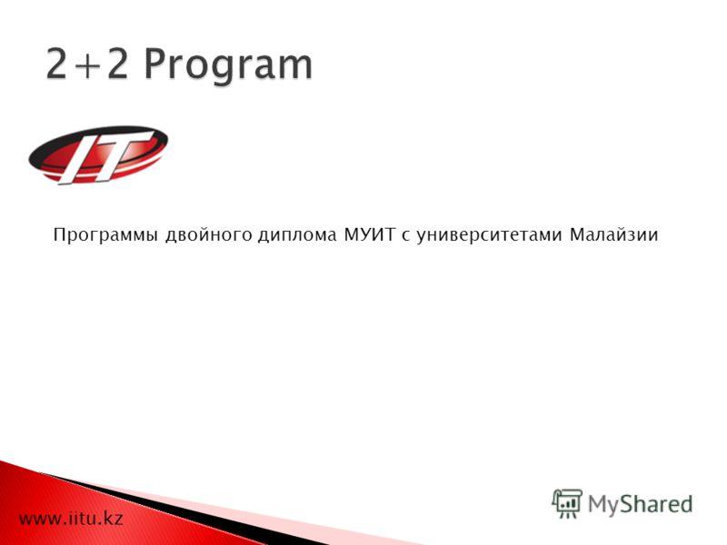 Программы двойного диплома МУИТ с университетами Малайзии www.iitu.kz