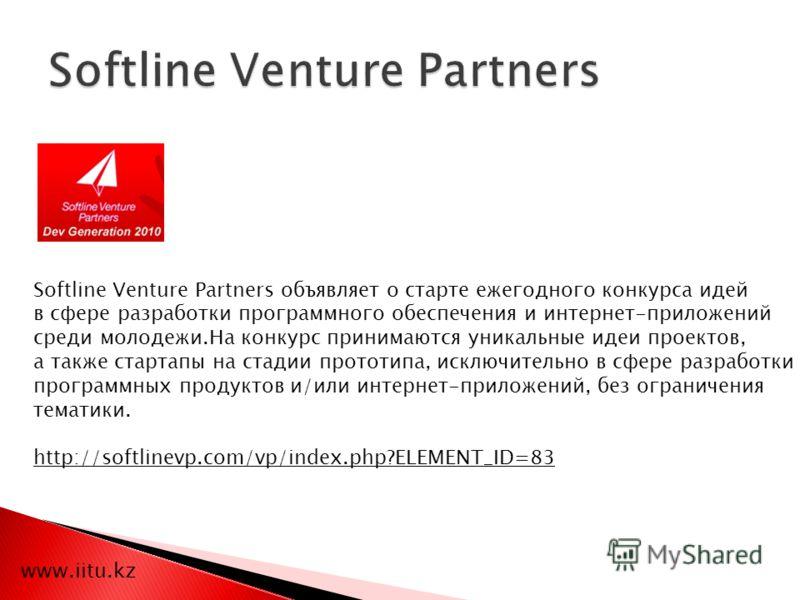 Softline Venture Partners объявляет о старте ежегодного конкурса идей в сфере разработки программного обеспечения и интернет-приложений среди молодежи.На конкурс принимаются уникальные идеи проектов, а также стартапы на стадии прототипа, исключительн