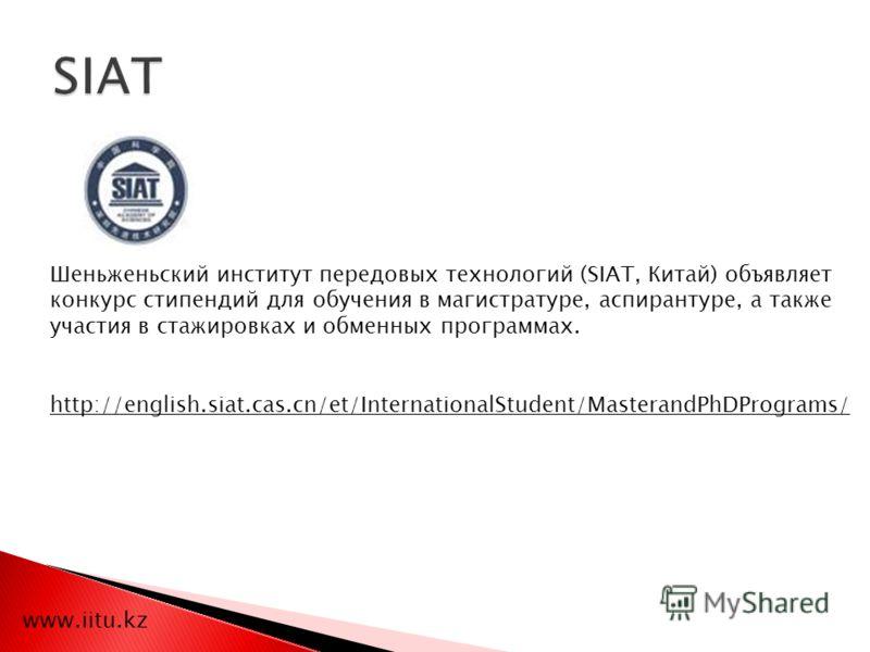 Шеньженьский институт передовых технологий (SIAT, Китай) объявляет конкурс стипендий для обучения в магистратуре, аспирантуре, а также участия в стажировках и обменных программах. http://english.siat.cas.cn/et/InternationalStudent/MasterandPhDProgram