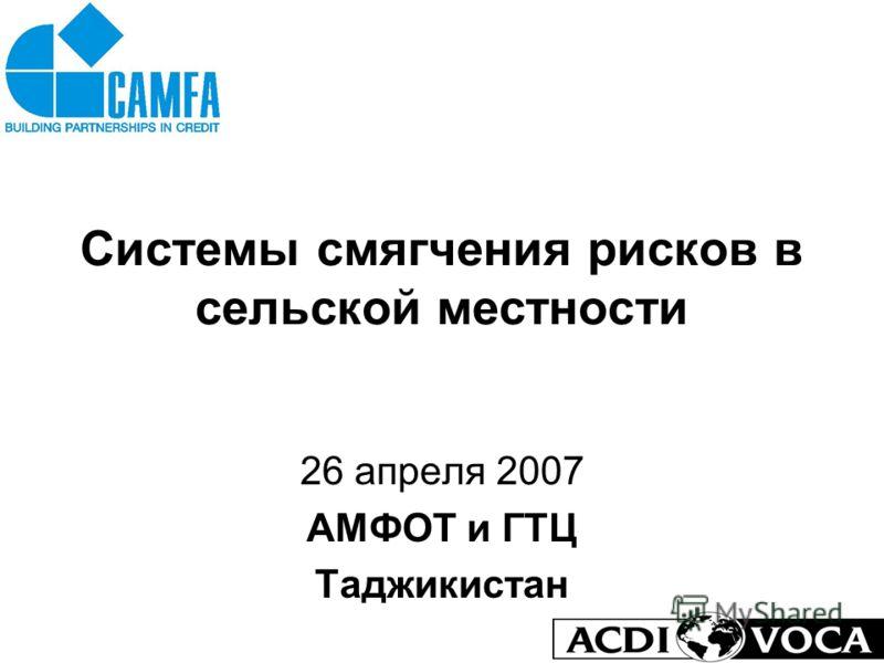 1 Системы смягчения рисков в сельской местности 26 апреля 2007 АМФОТ и ГТЦ Таджикистан