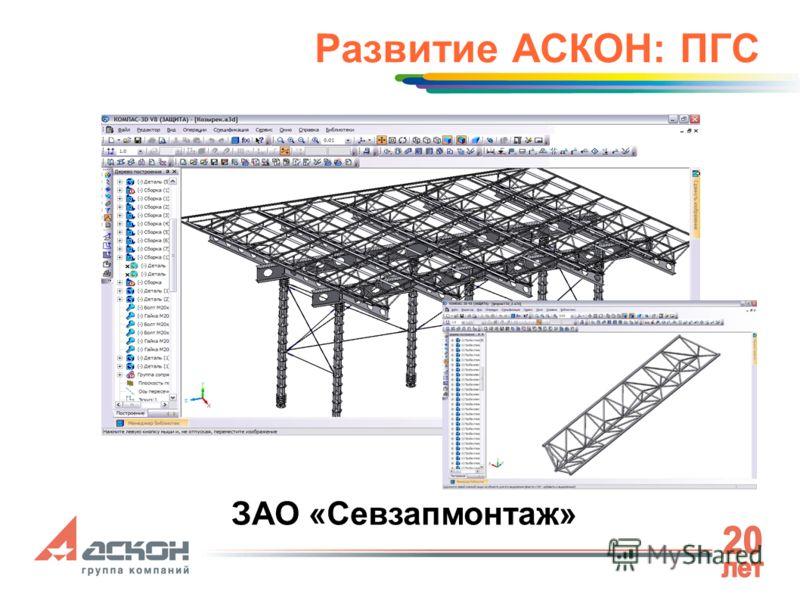 Развитие АСКОН: ПГС ЗАО «Севзапмонтаж»