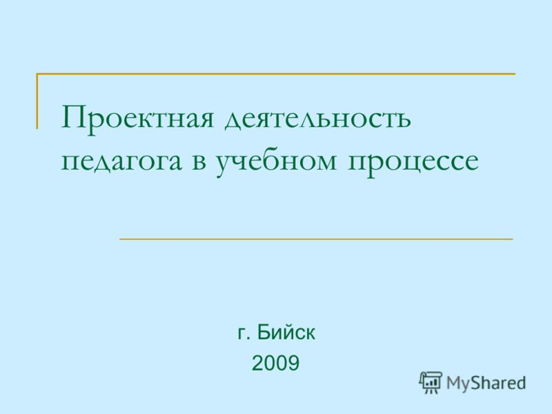 Проектная деятельность педагога в учебном процессе г. Бийск 2009