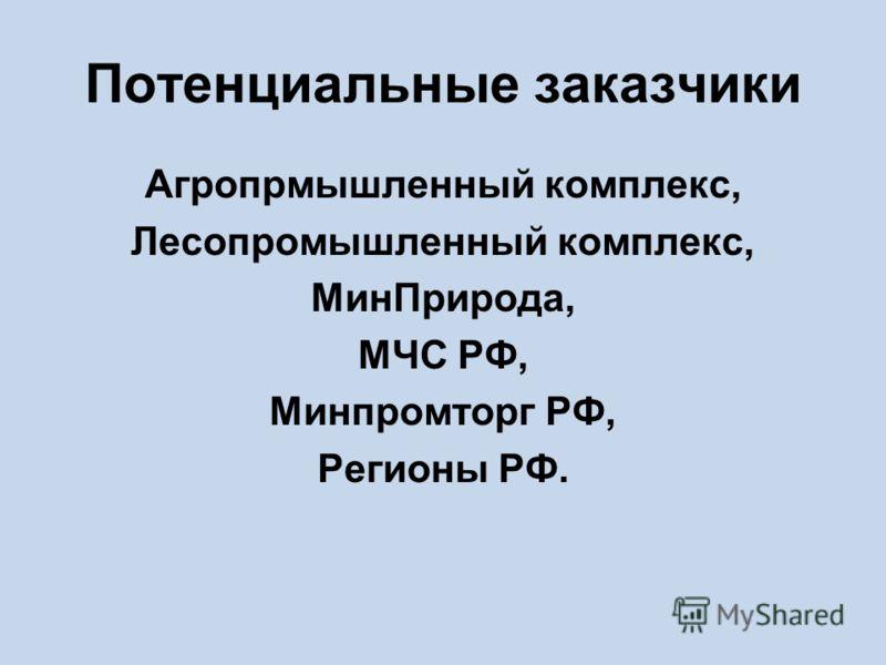 Потенциальные заказчики Агропрмышленный комплекс, Лесопромышленный комплекс, МинПрирода, МЧС РФ, Минпромторг РФ, Регионы РФ.
