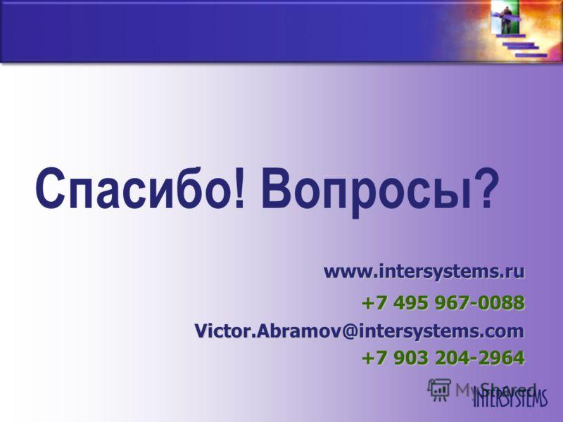 Спасибо! Вопросы? www.intersystems.ru www.intersystems.ru +7 495 967-0088 Victor.Abramov@intersystems.com +7 903 204-2964