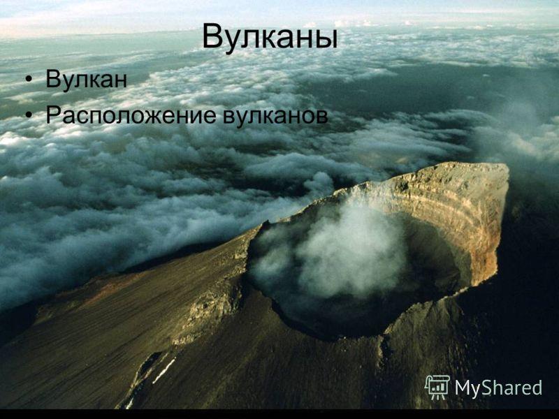 Вулканы Вулкан Расположение вулканов
