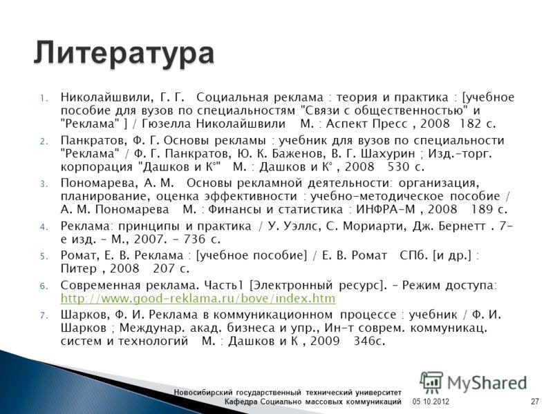 1. Николайшвили, Г. Г. Социальная реклама : теория и практика : [учебное пособие для вузов по специальностям