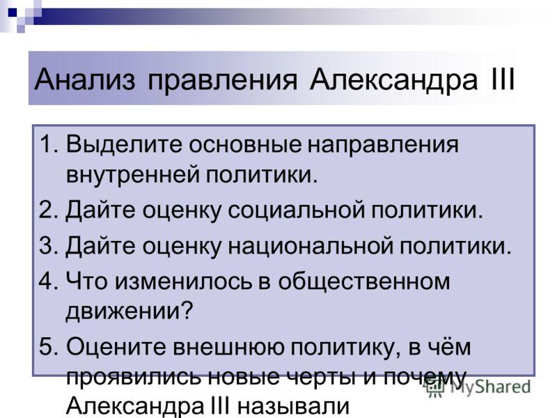 Анализ правления Александра III 1. Выделите основные направления внутренней политики. 2. Дайте оценку социальной политики. 3. Дайте оценку национально