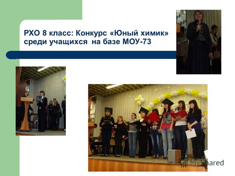 РХО 8 класс: Конкурс «Юный химик» среди учащихся на базе МОУ-73
