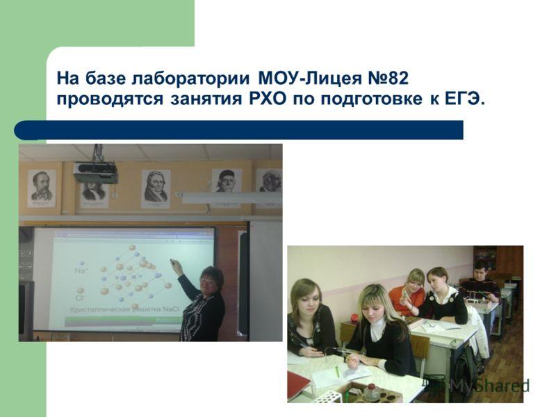 На базе лаборатории МОУ-Лицея 82 проводятся занятия РХО по подготовке к ЕГЭ.