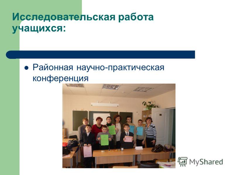 Исследовательская работа учащихся: Районная научно-практическая конференция