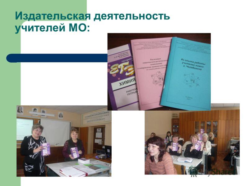 Издательская деятельность учителей МО: