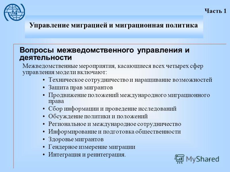 7 Вопросы межведомственного управления и деятельности Межведомственные мероприятия, касающиеся всех четырех сфер управления модели включают: Техническое сотрудничество и наращивание возможностей Защита прав мигрантов Продвижение положений международн