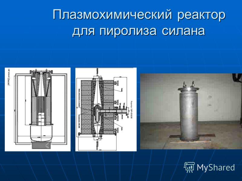 Плазмохимический реактор для пиролиза силана