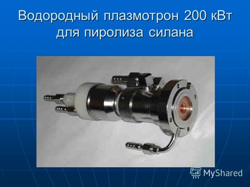 Водородный плазмотрон 200 кВт для пиролиза силана