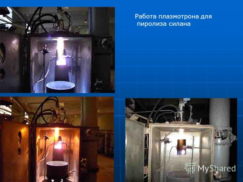 Работа плазмотрона для пиролиза силана