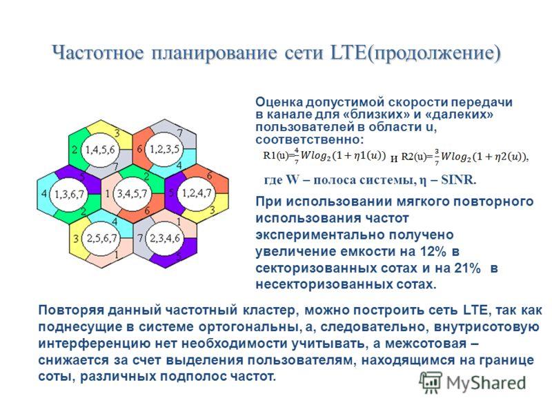 Частотное планирование сети LTE(продолжение) Оценка допустимой скорости передачи в канале для «близких» и «далеких» пользователей в области u, соответственно: и При использовании мягкого повторного использования частот экспериментально получено увели