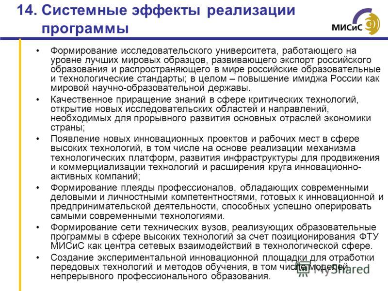 Формирование исследовательского университета, работающего на уровне лучших мировых образцов, развивающего экспорт российского образования и распространяющего в мире российские образовательные и технологические стандарты; в целом – повышение имиджа Ро