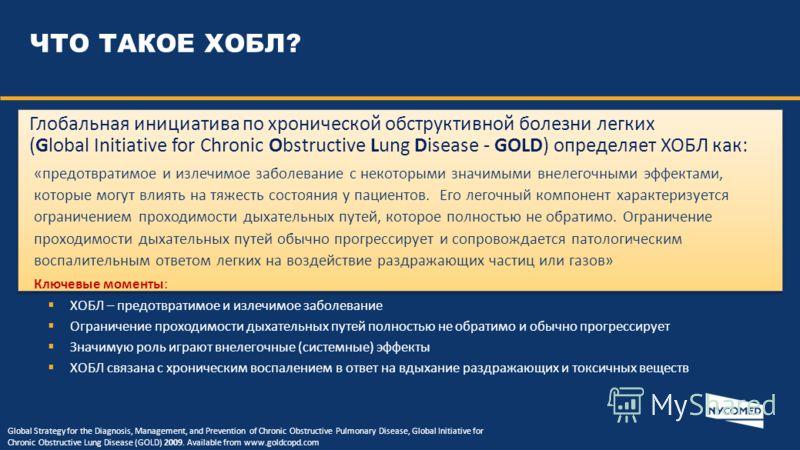 ЧТО ТАКОЕ ХОБЛ? «предотвратимое и излечимое заболевание с некоторыми значимыми внелегочными эффектами, которые могут влиять на тяжесть состояния у пациентов. Его легочный компонент характеризуется ограничением проходимости дыхательных путей, которое
